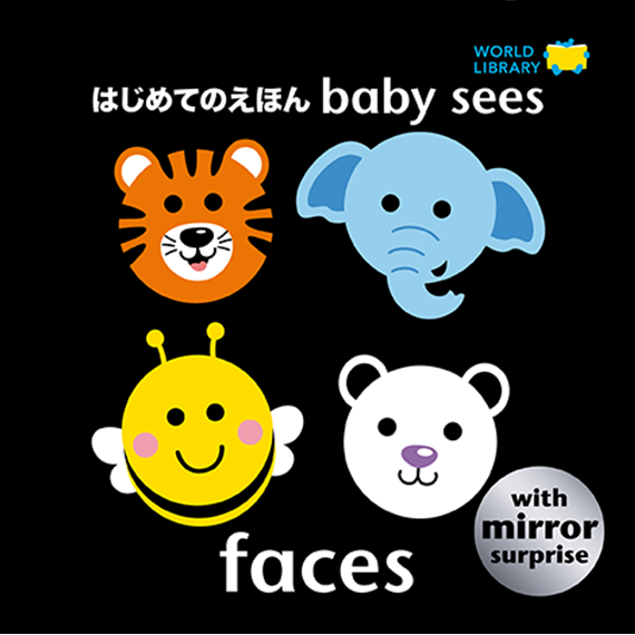 facesはじめてのえほんbaby sees