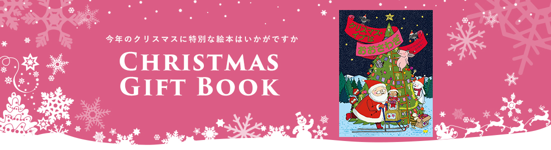 Christmas gift book worldlibrary worldlibrary christmas gift book negle Images