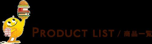 PRODUCT LIST / 商品一覧