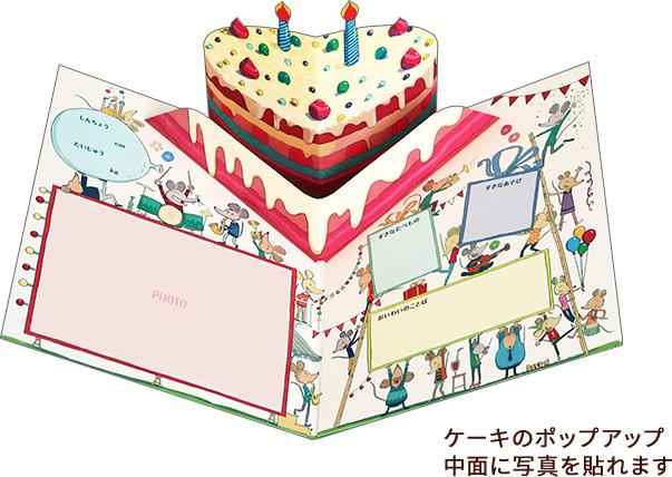 ケーキのポップアップ 中面に写真を貼れます