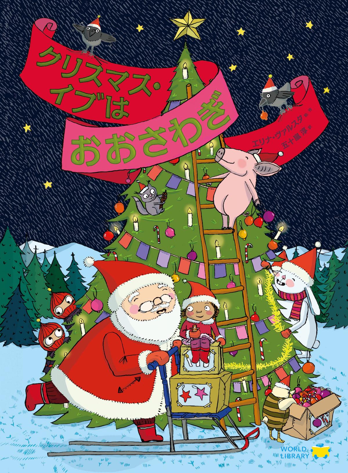 クリスマス・イブはおおさわぎ WORLDLIBRARY
