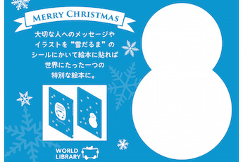 WL_Xmas_sticker