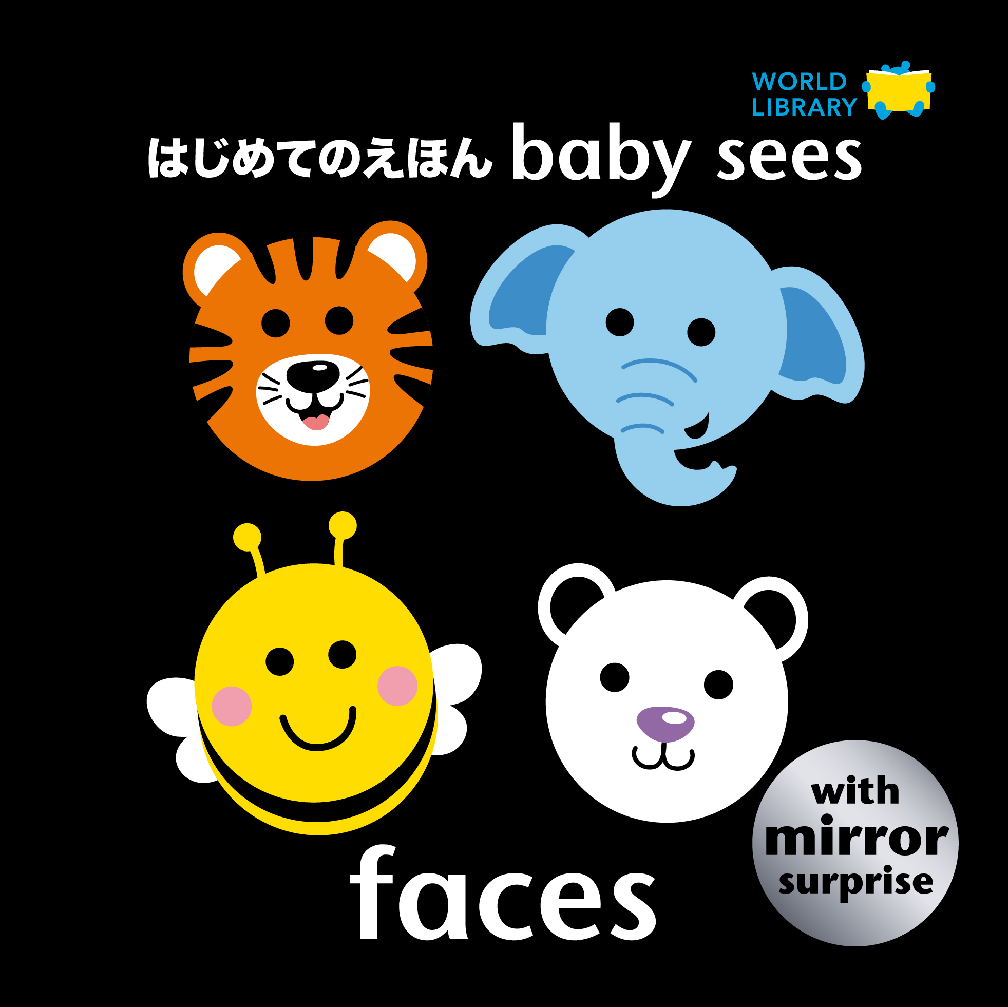 faces はじめてのえほん baby sees