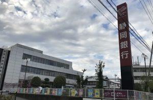 支店 三島 静岡 銀行